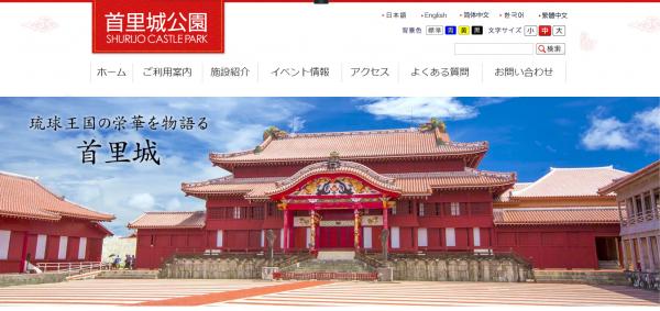 鮮やかな琉球王朝文化を探求 首里城公園