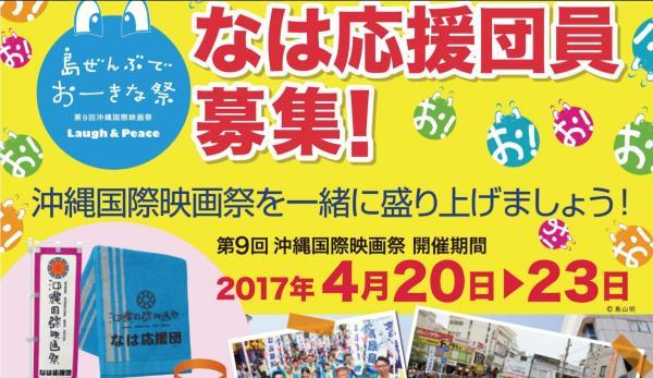 沖縄国際映画祭「なは応援団員」募集