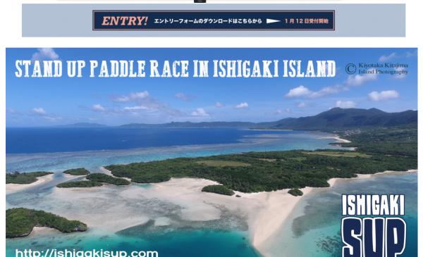 石垣島SUPグランプリ
