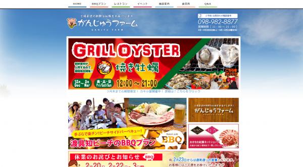 がんじゅうファーム肉の日セール