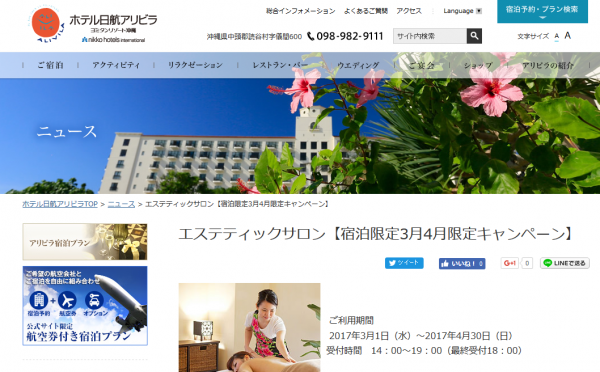 ホテル日航アリビラ3月4月限定キャンペーン