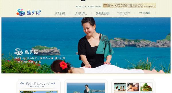 琉球神話に伝わる神々の島で究極の癒やしを