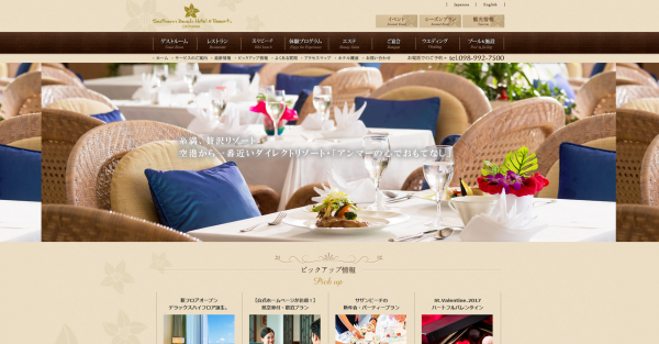 特別なバレンタインを沖縄で【サザンビーチホテル&リゾート】
