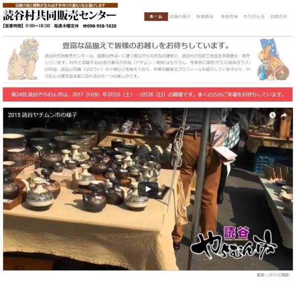 第24回 読谷やちむん(陶器)市