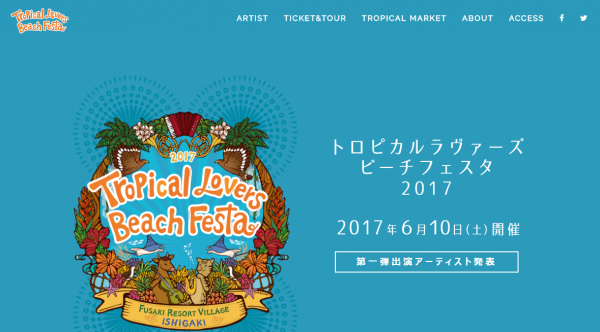 日本最南端の夏フェス