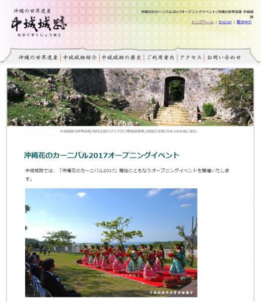 沖縄花のカーニバル2017オープニングイベント