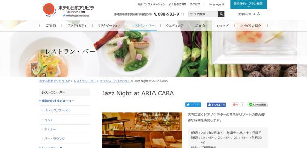 Jazz Night at ARIA CARA