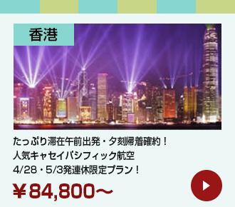 香港GW2018目玉商品