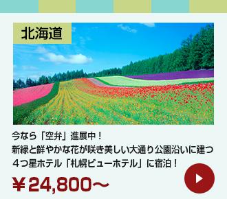 北海道G目玉商品