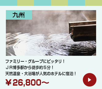 九州GW目玉商品