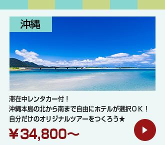 沖縄GW目玉商品