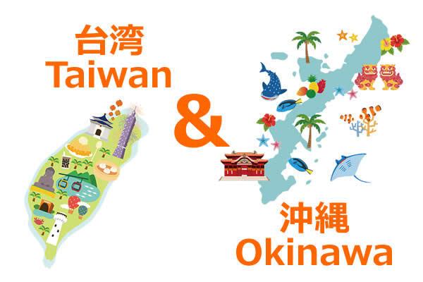 こんなツアーがほしかった!沖縄&台湾周遊ツアー販売開始!