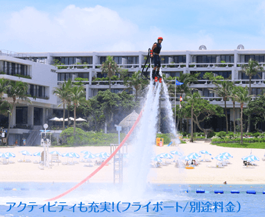 ホテルムーンビーチ [沖縄本島中部/恩納村]