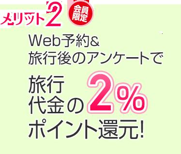 WEB予約&旅行後のアンケートで旅行代金の2%ポイント還元