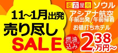 ソウル旅行|11~1月売り尽くしセール!