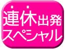 名古屋発韓国旅行 ソウル旅行 連休 3連休 連休出発 アシアナ航空 早割30 残席有り