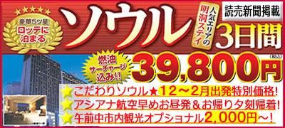 ソウル旅行|11/18発売開始!新聞ツアー