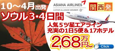 ソウル旅行|10~4月アシアナ航空利用!