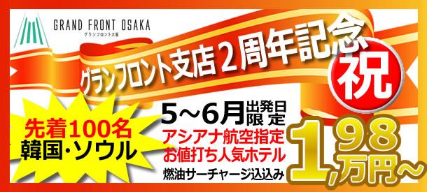 ソウル旅行|祝☆グランフロント支店2周年記念セール!