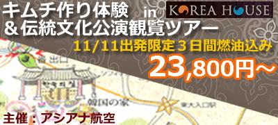 ソウル旅行|文化体験inコリアハウス