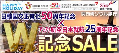 ソウル旅行|ダブル記念キャンペーン!