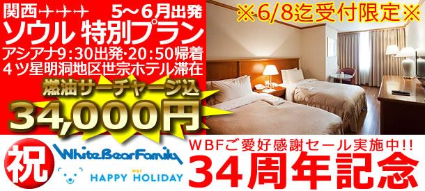 ソウル旅行|WBF祝★34周年記念特別プラン!6/8迄の受付限定!