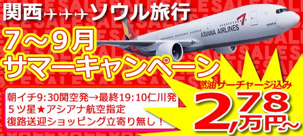 ソウル旅行|アシアナ航空7~9月出発サマーキャンペーン!