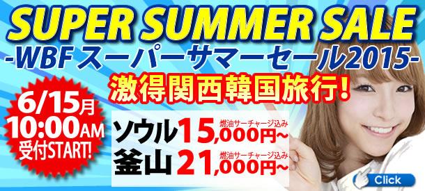 韓国旅行|出発日限定!売切れ御免!先着限定のスーパーサマーセール!
