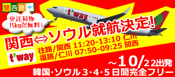 ソウル旅行|tway航空10月出発まで発売!