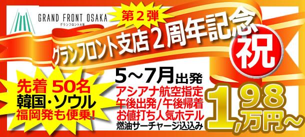 ソウル旅行|GF支店2周年SALE第2弾!