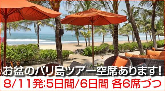 ☆座席確保済【成田発】直行便で行く「バリ島」!5日間・6日間日程にて先着6名様限定となります!