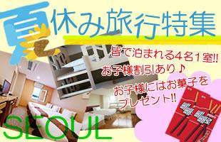 【関西発ソウル旅行】皆でわいわい4名1室プラン!立地抜群!明洞周辺選べるホテルが嬉しい!