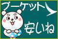 【大阪発(関空)】激安プーケット5日間・6日間!先着10名様限定です!