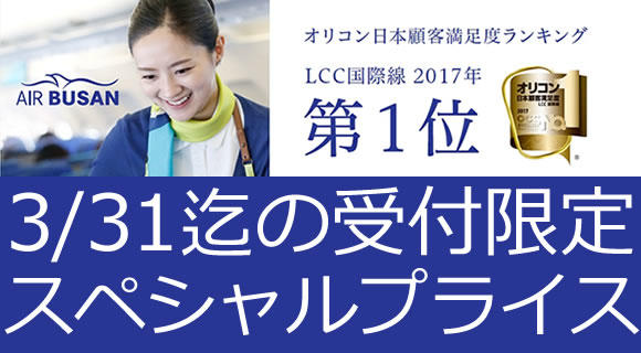 4~6月出発エアプサンオリコン日本顧客満足度ランキングLCC国際線2017年第1位獲得記念セール!