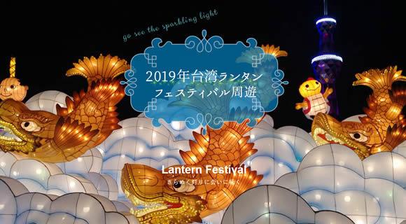 【台湾3都市周遊】台湾ランタンフェスティバル見学ツアー!