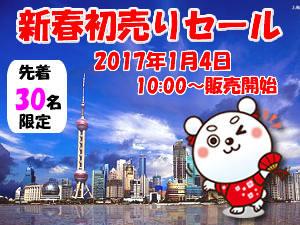 【東京発】ANA利用上海3日間!移動に便利な交通カード(30元分)プレゼント♪