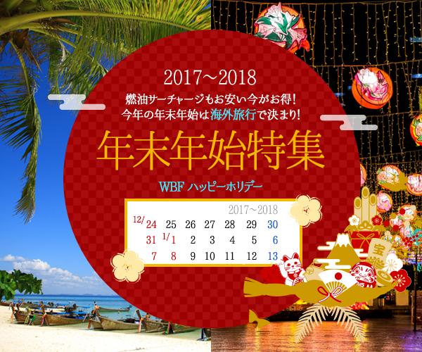 海外年末年始特集2018