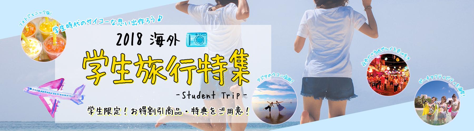 海外学生旅行特集2018_PC
