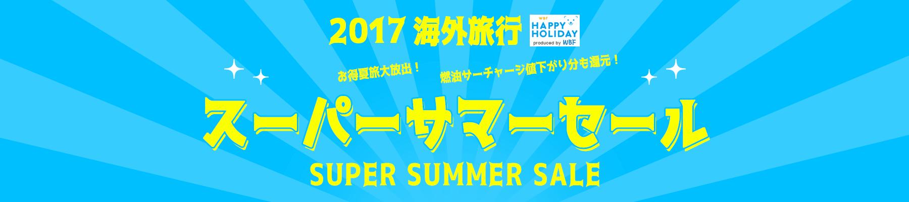 海外スーパーサマーセール特集2017