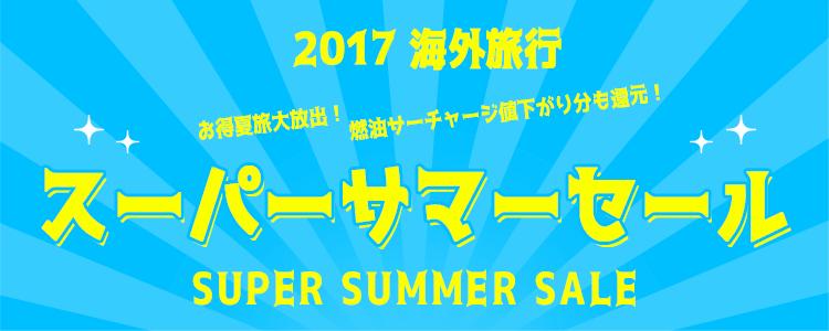 海外スーパーサマーセール特集2017スマホ