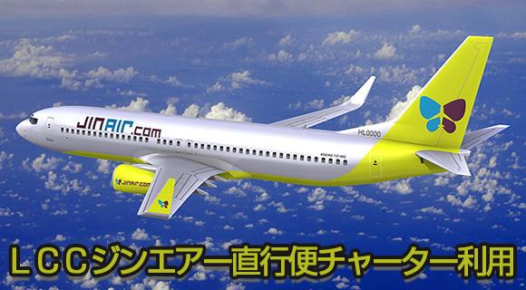 【成田発】8~10月出発LCCジンエアーチャーター直行便利用グアム!