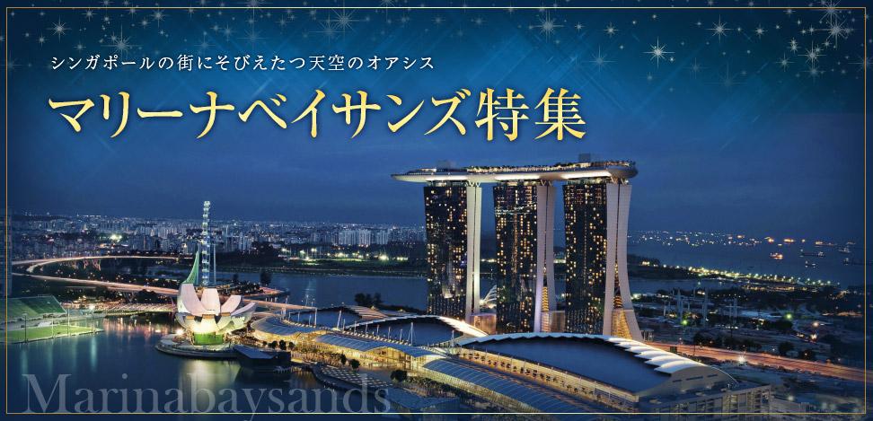 シンガポールの街にそびえたつ天空のオアシス マリーナベイサンズ特集