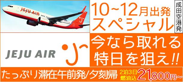 【韓国ソウル旅行】10~12月チェジュ航空スペシャル!