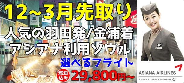 【韓国ソウル旅行】12~3月アシアナ航空/羽田~金浦発着プラン!