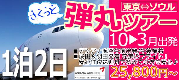 【韓国ソウル旅行】10~2月アシアナ航空1泊2日弾丸プラン!