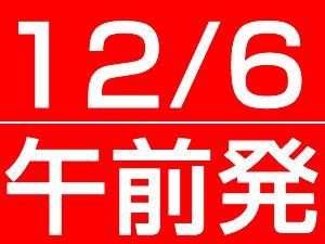 【12/6午前発】まだ取れる!12/6午前発で行くソウル/送迎なしプラン!