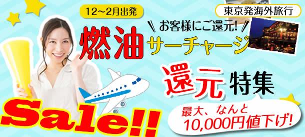 【東京発海外旅行】燃油還元セール特集!