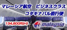 ビジネスクラス直行便コタキナバル!