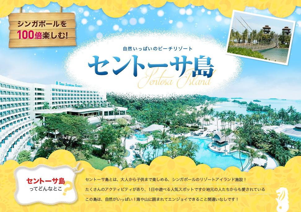 シンガポールを100倍楽しむ!自然いっぱいのビーチリゾート セントーサ島