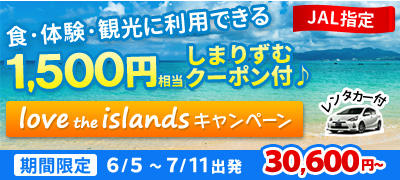 JAL love the islandsキャンペーン